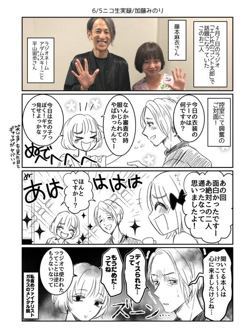 JUNKサタデー エレ片のコント太...