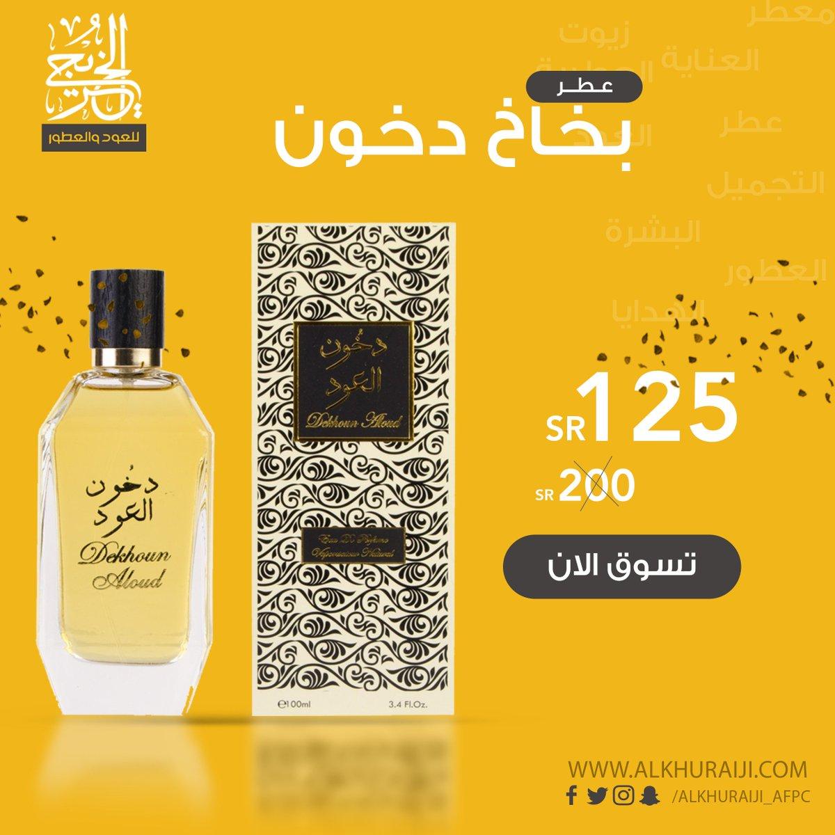 82a9952a6 الخريجي للعود والعطور on Twitter: