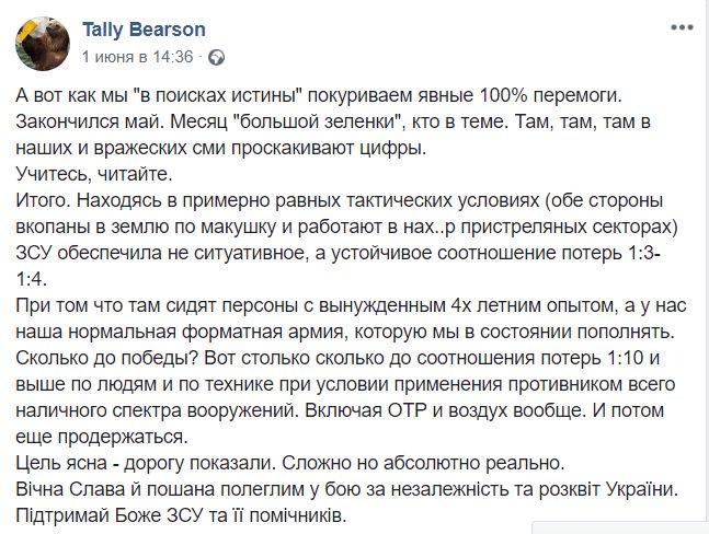 Полиция задержала в Славянске пособницу террористов - Цензор.НЕТ 6555