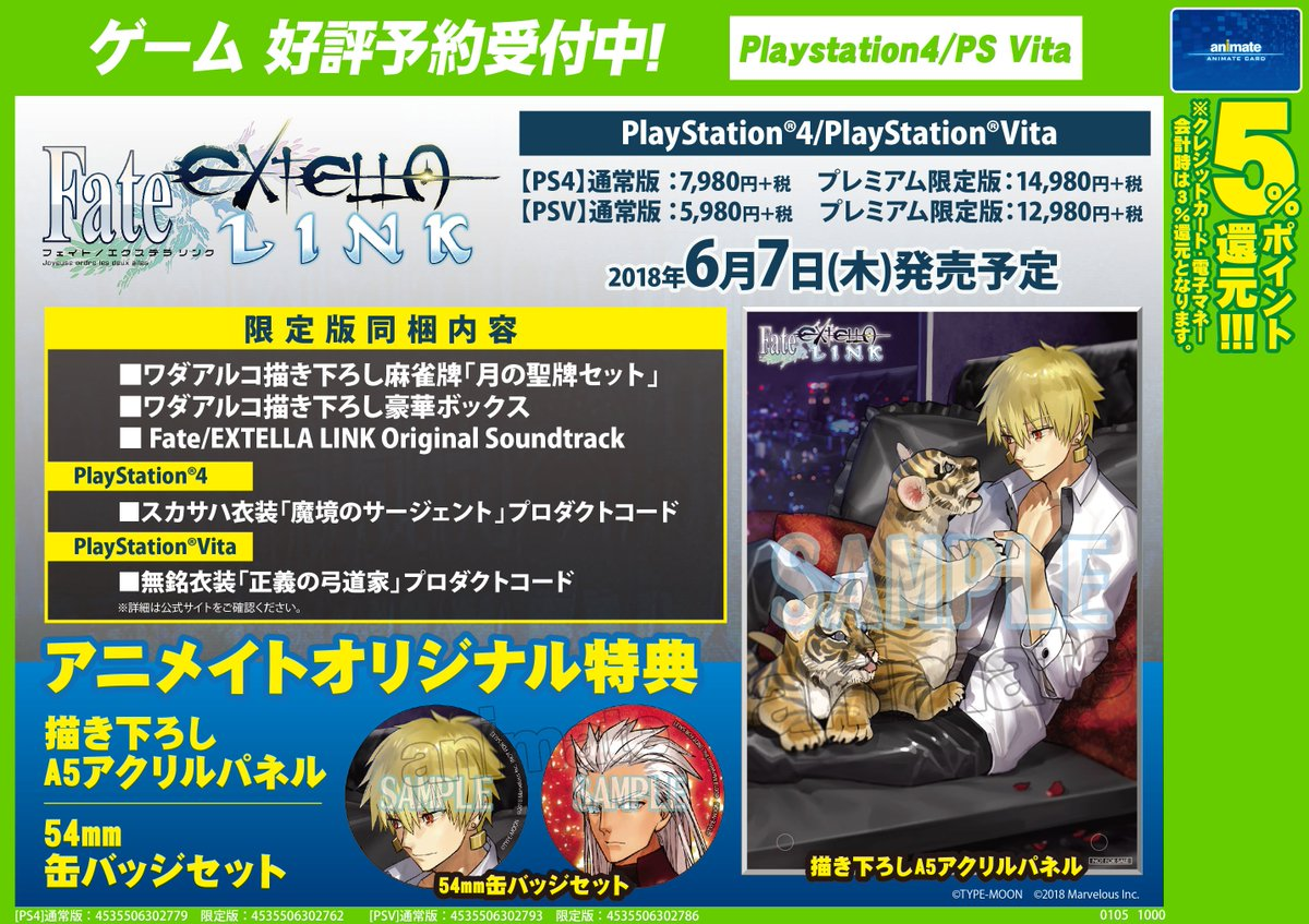 Fate/EXTELLA LINKに関する画像10