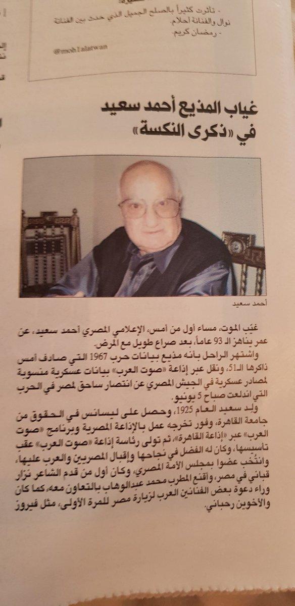 وفاه المذيع احمد سعيد مدير اذاعه صوت العرب ابان نكسه يونيو 1967  DfAjHJ-U8AEM1-W