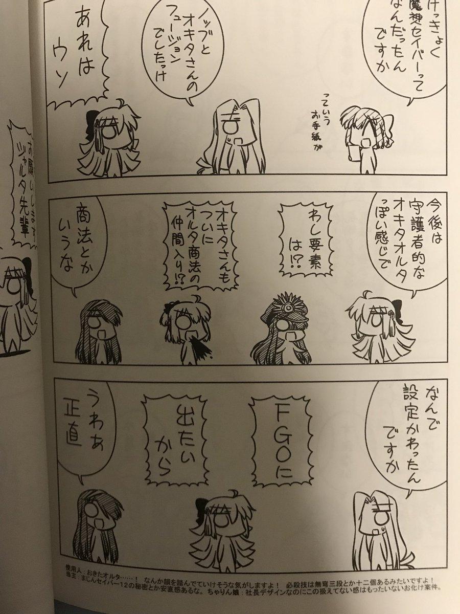 しゅー@6月16日(土)FGO交流会さんの投稿画像