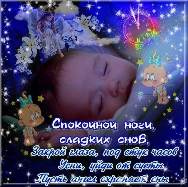 Открытки, открытки с пожеланиями спокойной ночи жене и дочке
