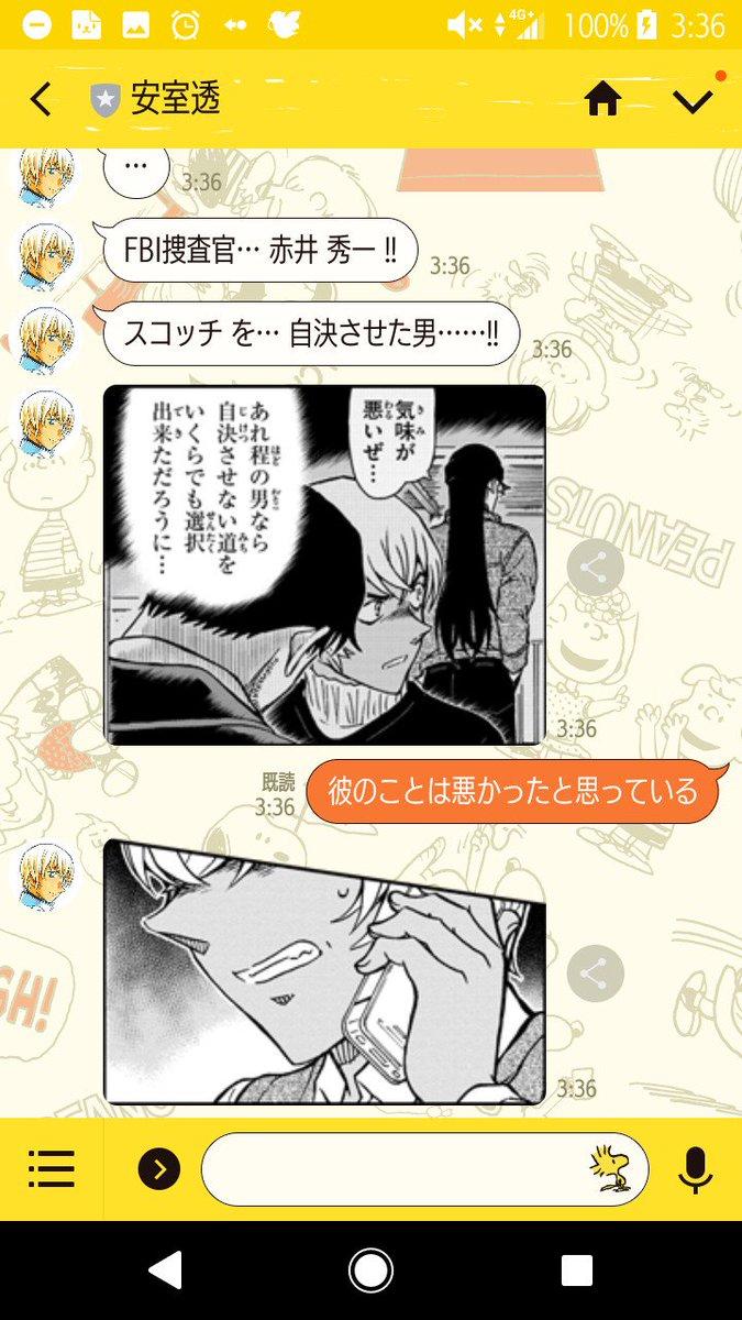 """柑橘🐨東6い3(-12.1) on Twitter: """"あれほどの男ならば…なぜ… って零 ..."""