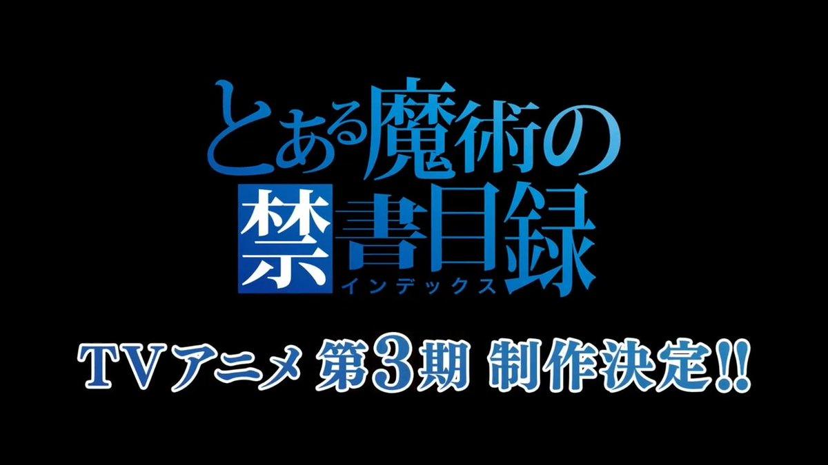 To Aru Majutsu no Index S3