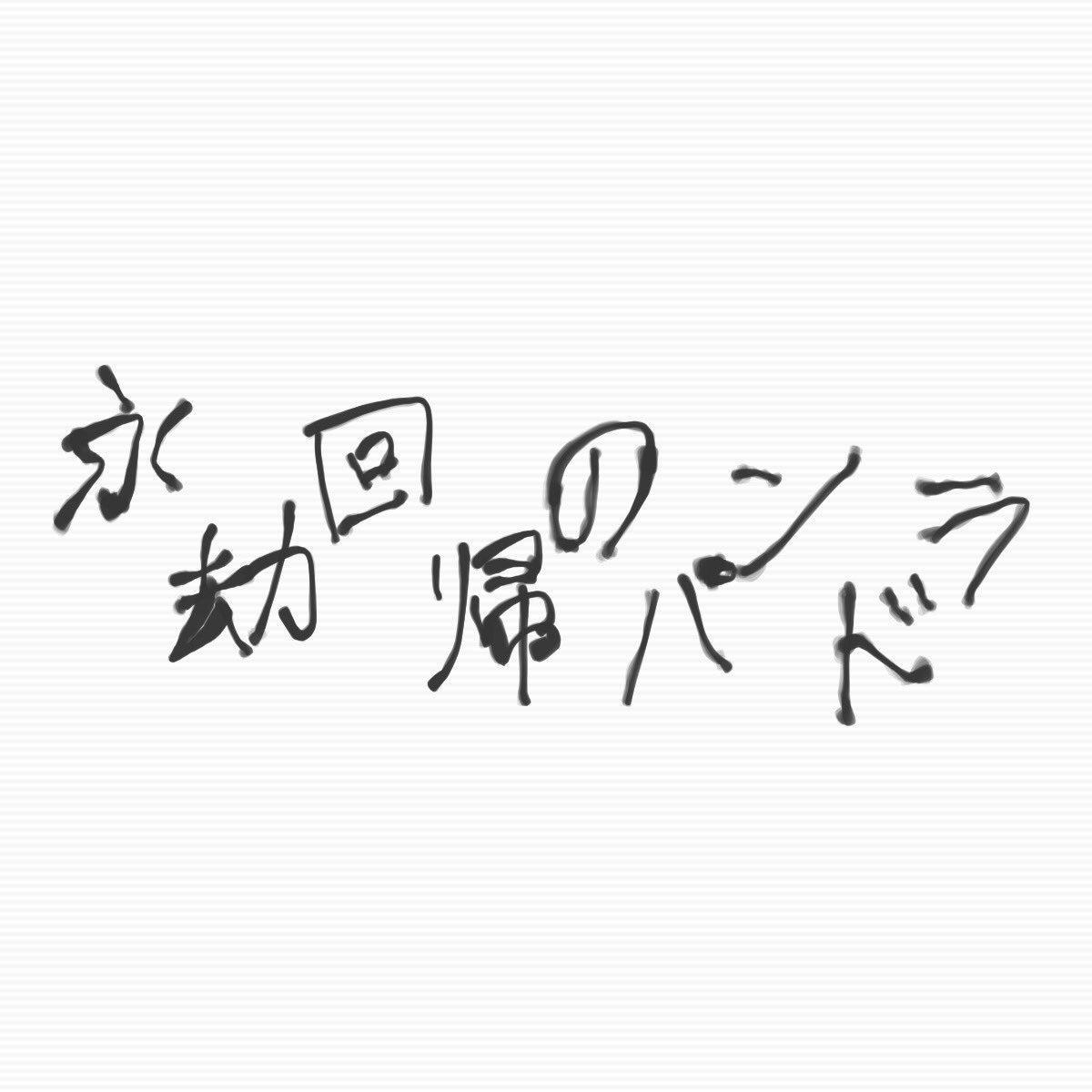 シュタゲゼロ X 永劫回帰のパン...