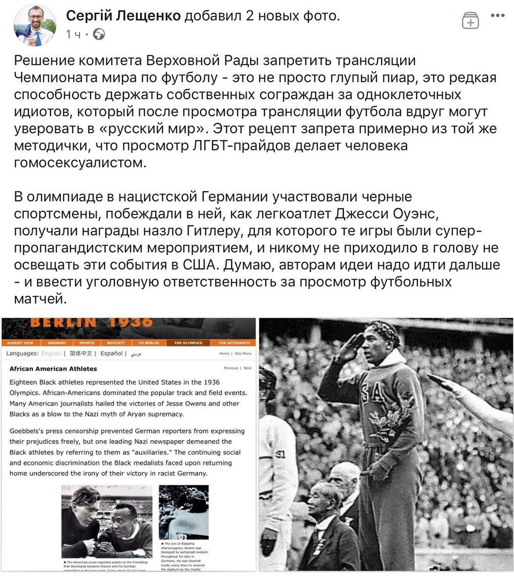 """""""Вони здатні на все"""", - Грицак попередив про інсценування з боку РФ під час ЧС-2018 - Цензор.НЕТ 6125"""