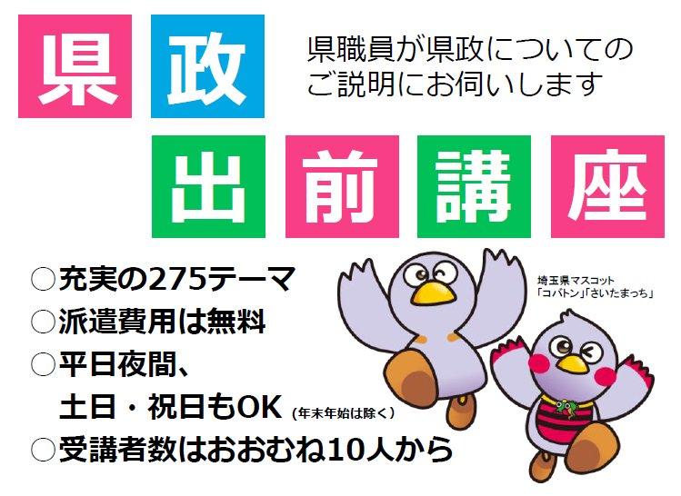 「県政出前講座 埼玉」の画像検索結果