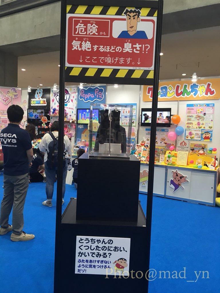 セガトイズさんのブースでは、しんのすけの父ちゃんの靴下の臭いがかげる狂った展示があるゾ! おら、こういう正気を無くした企画大好きだな!  パブリックデーに行く人、お楽しみに‼︎‼︎ #東京おもちゃショー2018