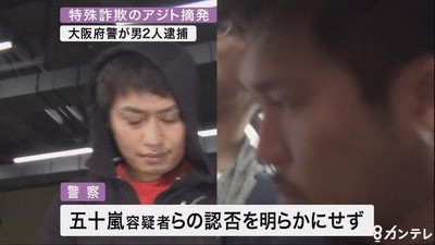 大阪市北区の特殊詐欺の受け子で逮捕 刑事事件な …