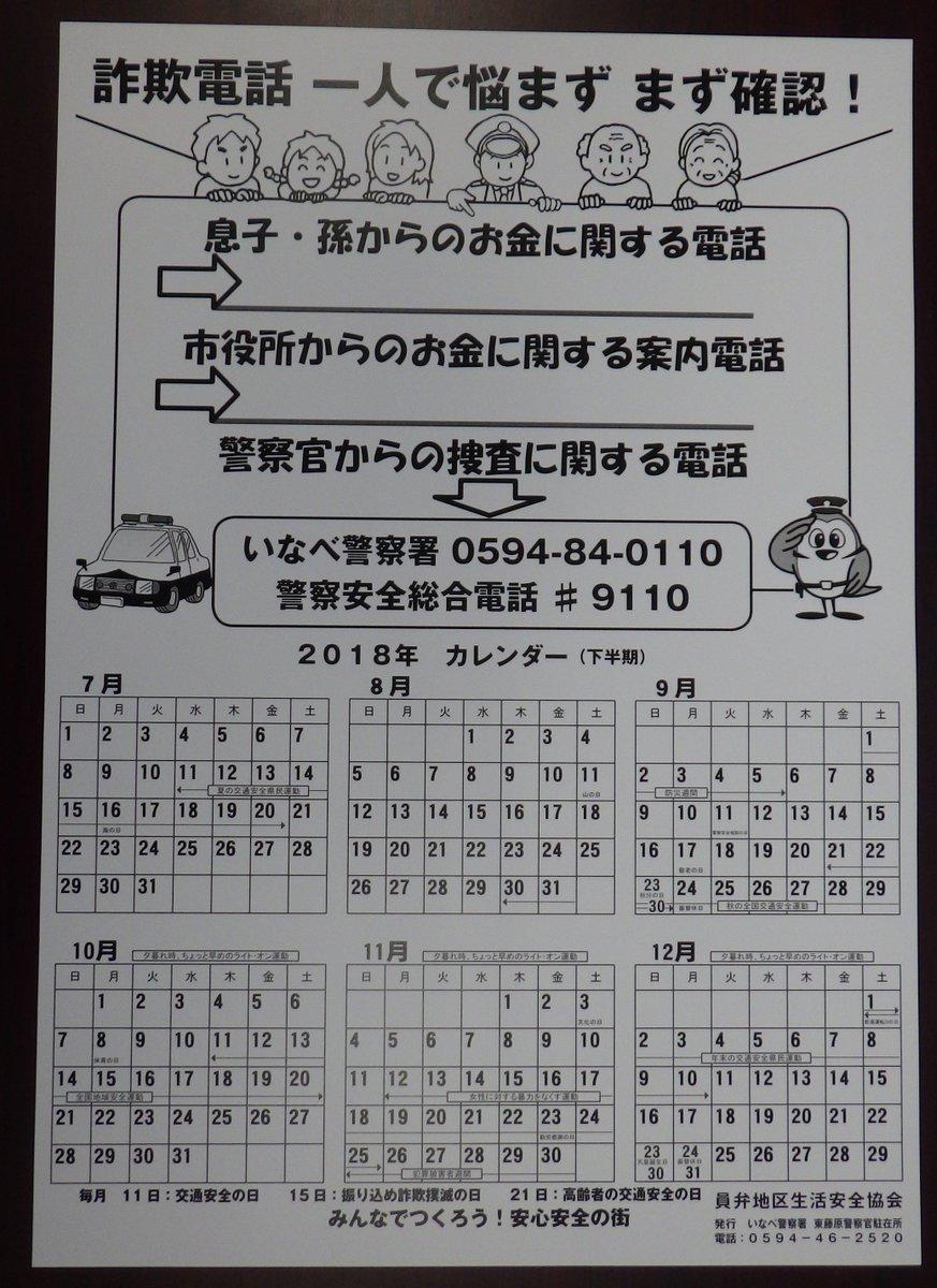 三重県警察広報室 On Twitter いなべ署から 6月4日月藤原保育園