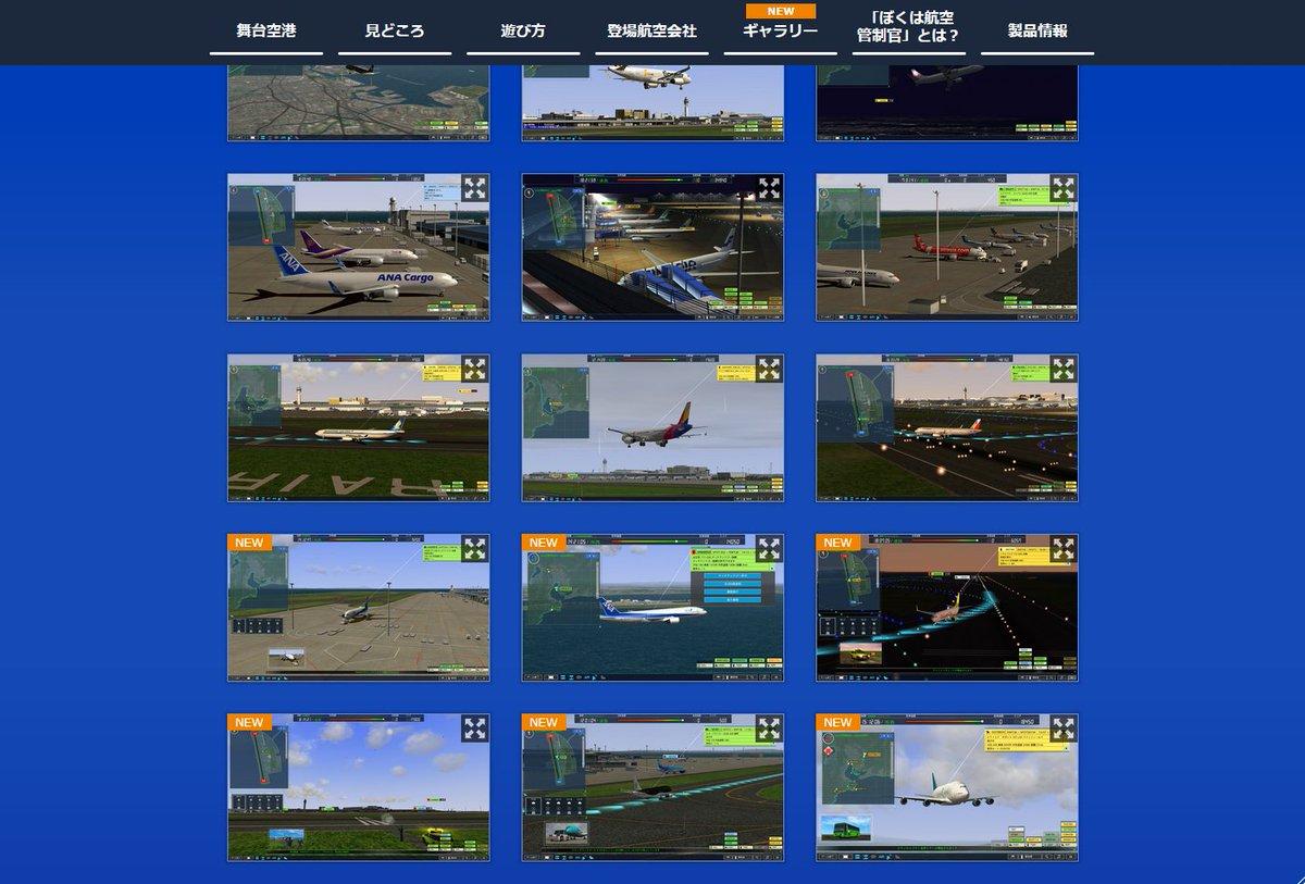 テクノブレイン ぼくは航空管制官4セントレアに関する画像5