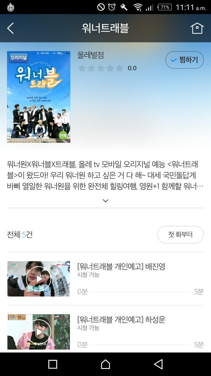 download scandal and