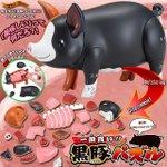 【やや閲覧注意】発想がすごい! 黒豚1匹をパズルにした驚愕のおもちゃがコチラ!