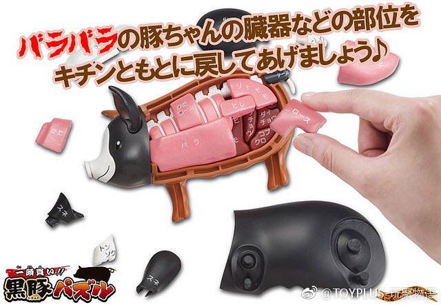 【やや閲覧注意】発想がすごいwww 黒豚1匹をパズルにした驚愕のおもちゃがコチラwww