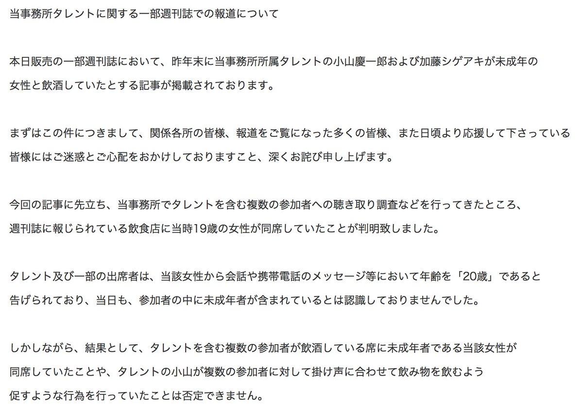 【コメント全文】NEWS小山慶一郎に活動自粛処分 ジャニーズ事務所が謝罪