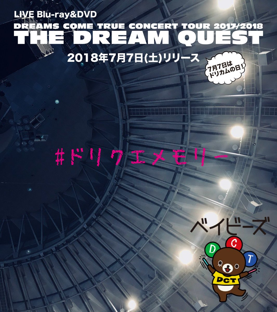 DREAMS COME TRUE CONCERT TOUR 2017/2018 -THE DREAM QUEST-に関する画像5