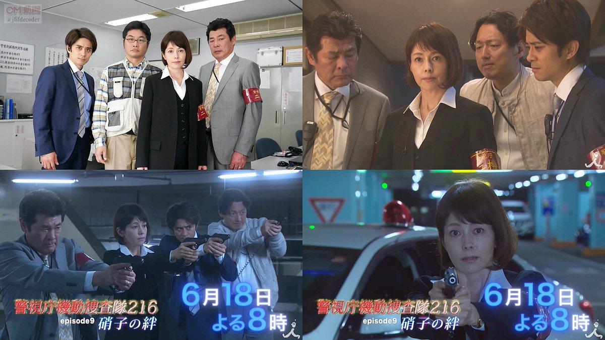 "kooss公式 編集室(run) a Twitter: ""警視庁機動捜査隊216 ep9(06/18)番 ..."