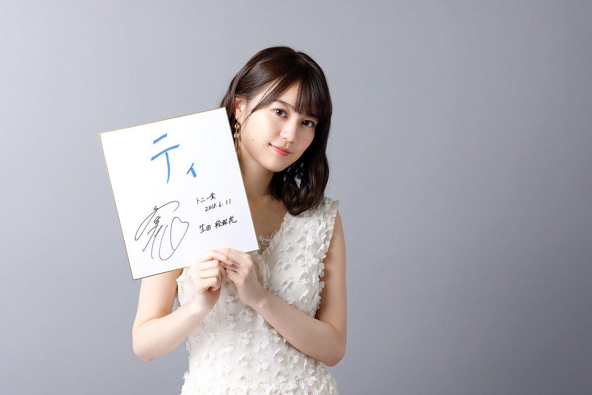\5つ目のキーワードはこちら/ 【生田絵梨花 さんサイン入り色紙をプレゼント☆】 色紙に書かれたキー