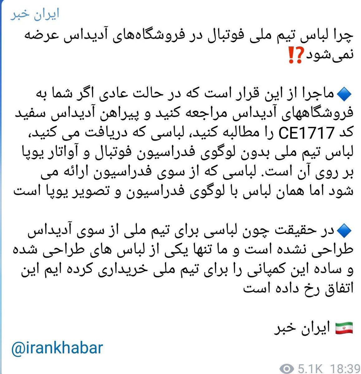 dc12a1fa4 ... shirt and the Iranian Football Federation is putting their own badge on  it. This is according to Telegram channel IranKhabar.pic.twitter .com RzIYXZeGgp