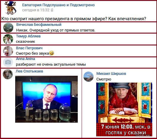 """""""Это совершенно разные, несопоставимые вещи, поэтому мы пока об этом не думали"""", - Путин о возможном обмене Сенцова на Вышинского - Цензор.НЕТ 9214"""