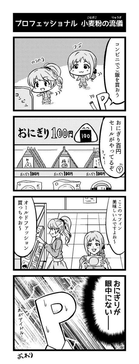 椎名法子さんと大原みちるさんとおにぎりの漫画です
