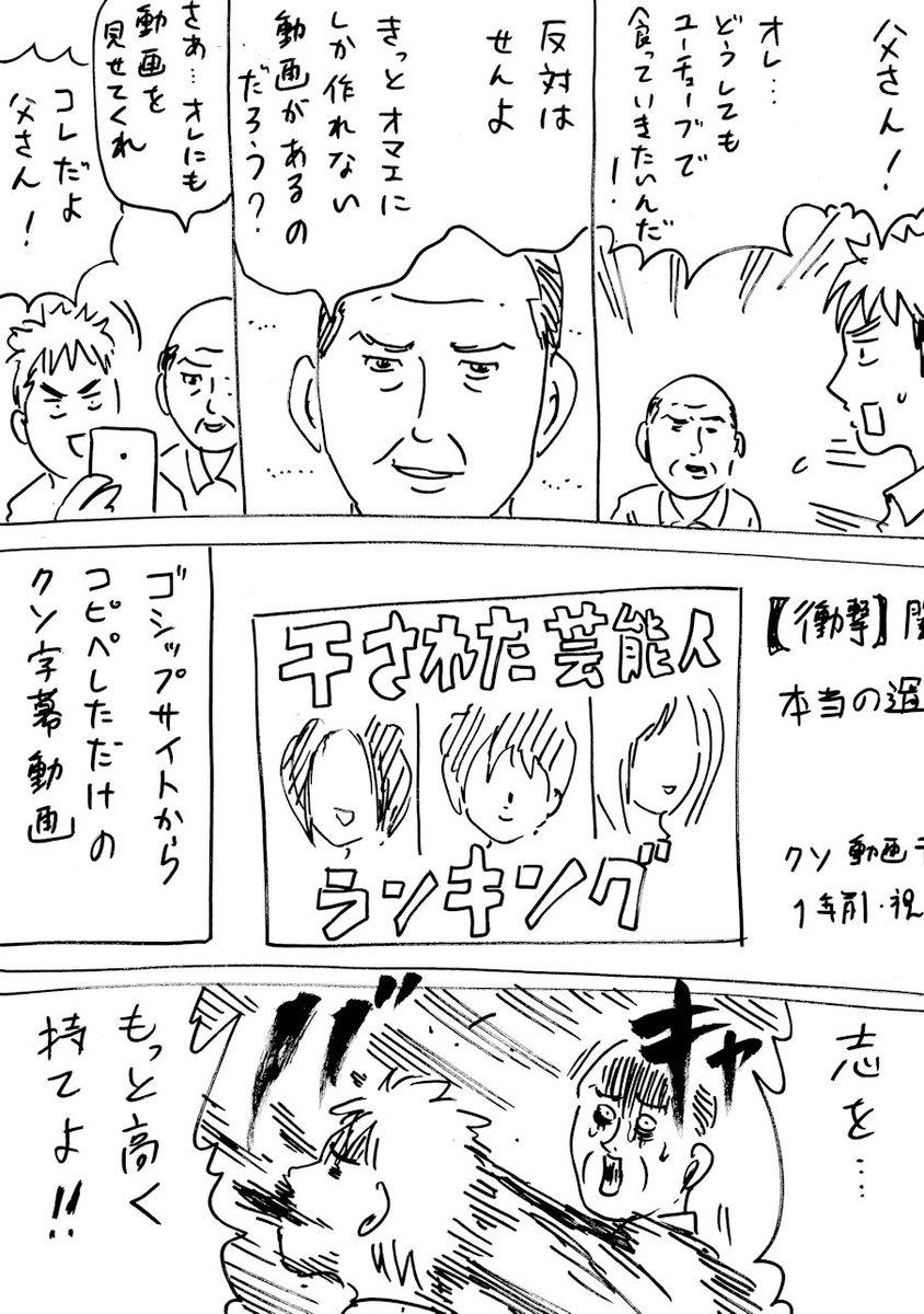 ユーチューバーをまっすぐに目指す少年の漫画