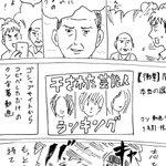 【漫画】志を高く持てぇえ! Youtuberを目指す少年と見守る父親