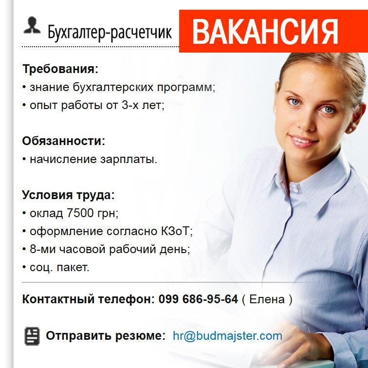 Вакансия главного бухгалтера коды оквэд услуги ведения бухгалтерского учета