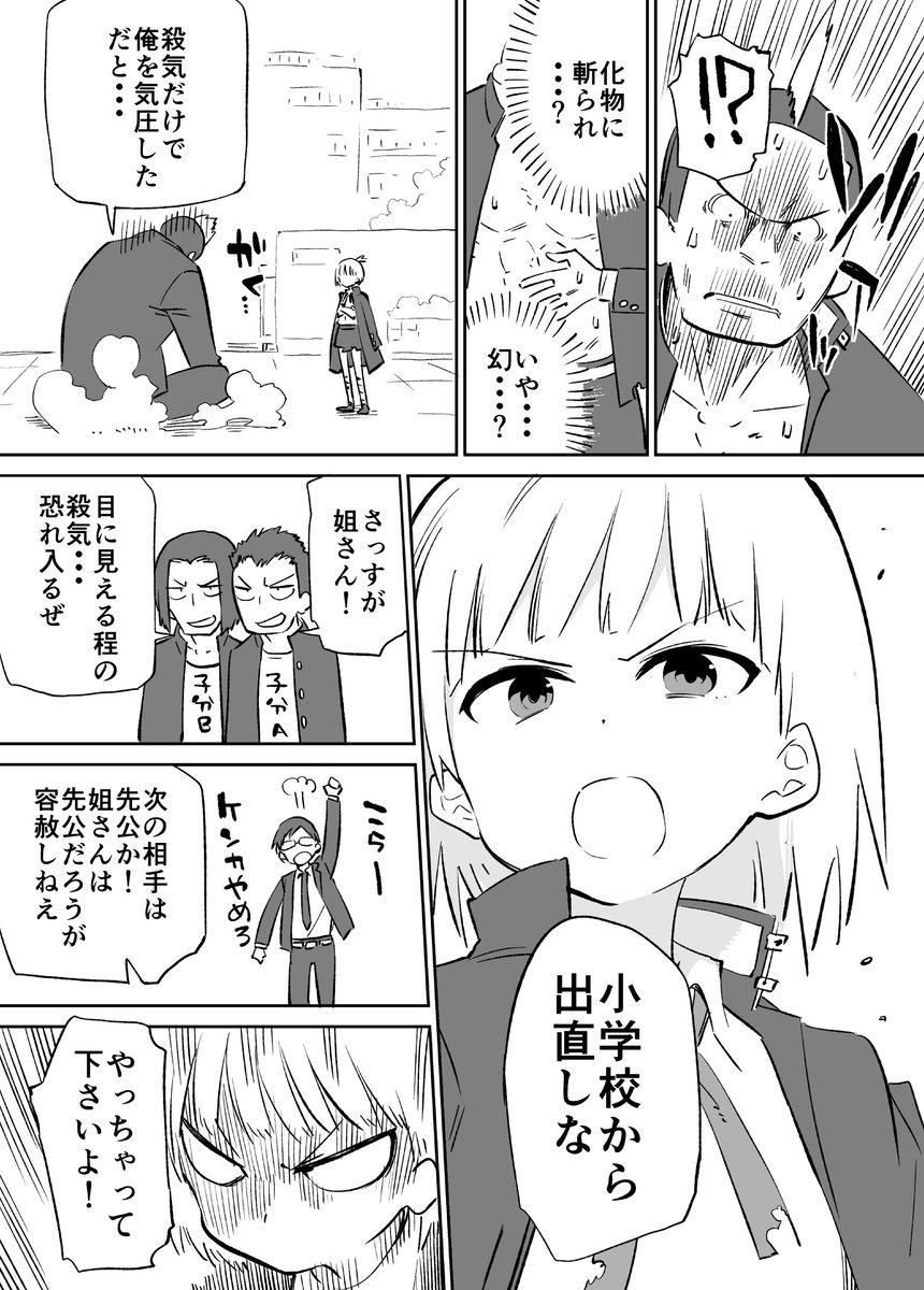 【漫画】心はとっても乙女 全ての不良を圧倒する最強番長のお話