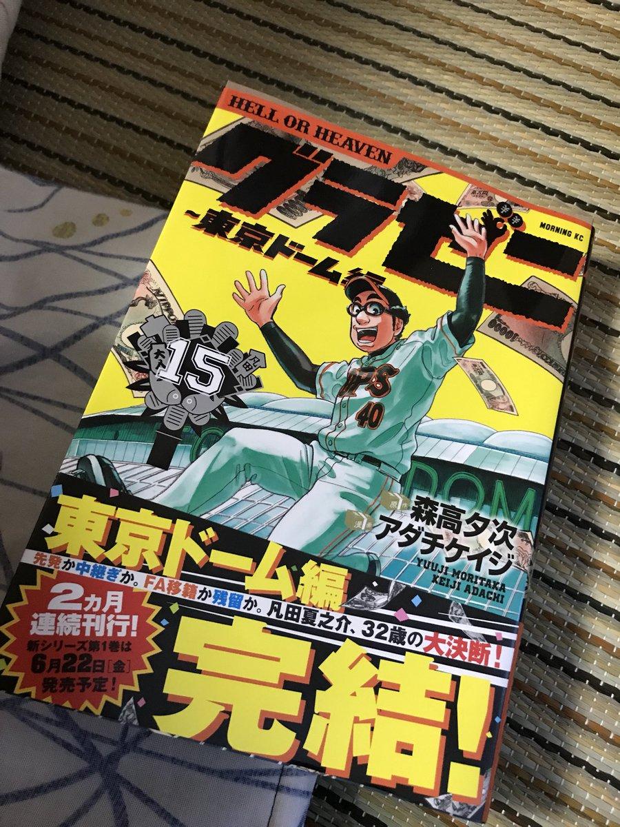 新刊 最 ジャイアント キリング