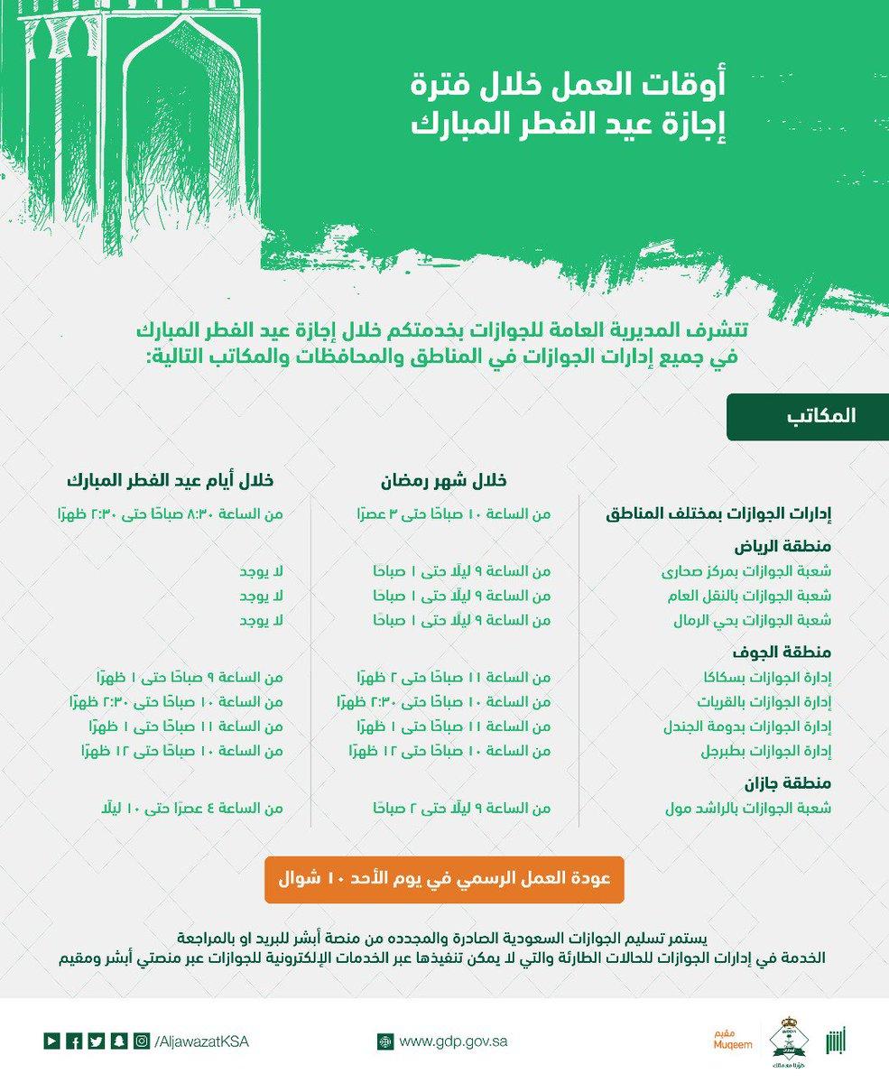 الجوازات السعودية A Twitter تتشرف إدارات الجوازات بخدمتكم وإنهاء اجراءات الحالات الطارئة والمستعجلة خلال فترة إجازة عيد الفطر المبارك