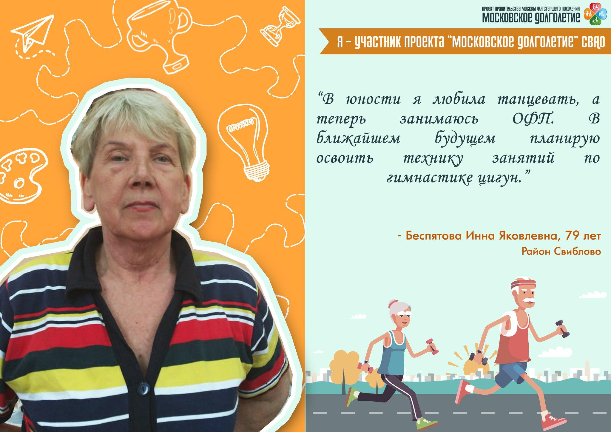 московское долголетие стихи является одной чемпионок