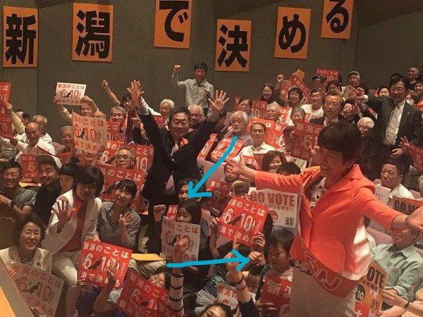 新潟県知事選において、池田陣営は子供にプラカードを持たせているが、これは公職選挙法【第137条の2 満18年未満の者は、選挙運動をすることができない】に抵触する選挙違反だろう。