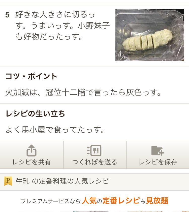 「蘇(そ)」のレシピ クックパッドに載せた〜す!(たこ口)