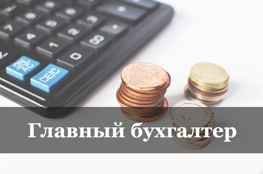 Главный бухгалтер общепит заработок для ип бухгалтера