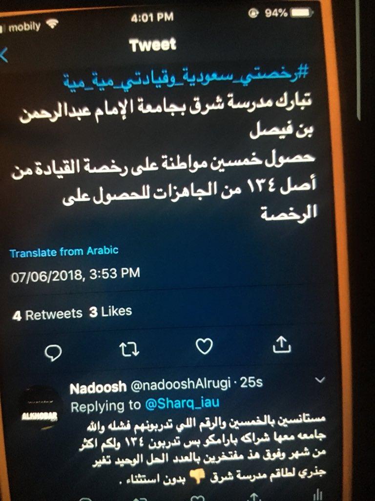 مدرسة شرق لتعليم قيادة المركبات A Twitter رخصتي سعودية وقيادتي مية مية تبارك مدرسة شرق بجامعة الإمام عبدالرحمن بن فيصل حصول خمسين مواطنة على رخصة القيادة من أصل ١٣٤ جاهزات للحصول على الرخصة