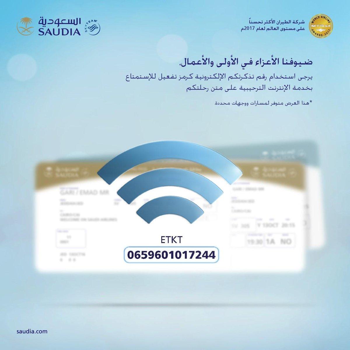 السعودية Saudia On Twitter وعليكم السلام ضيفنا العزيز فيما يخص التذاكر الحكومية يرجى التواصل مع مركز مبيعات التذاكر الحكومية 920000488 شكرا لتواصلك