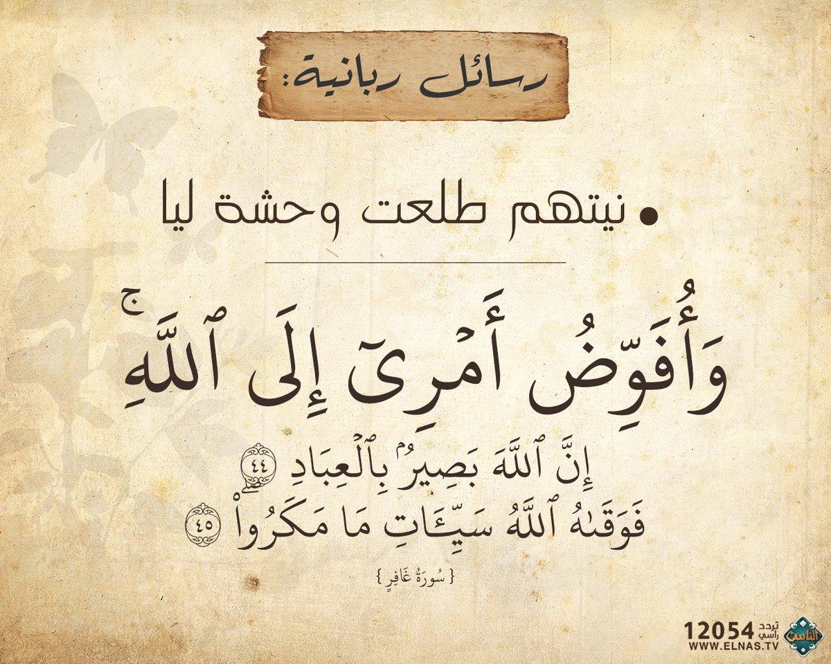 قناة الناس On Twitter خير تعمل شر تلقى إ ن الل ه ل ا ي ض يع أ ج ر ال م ح س ن ين