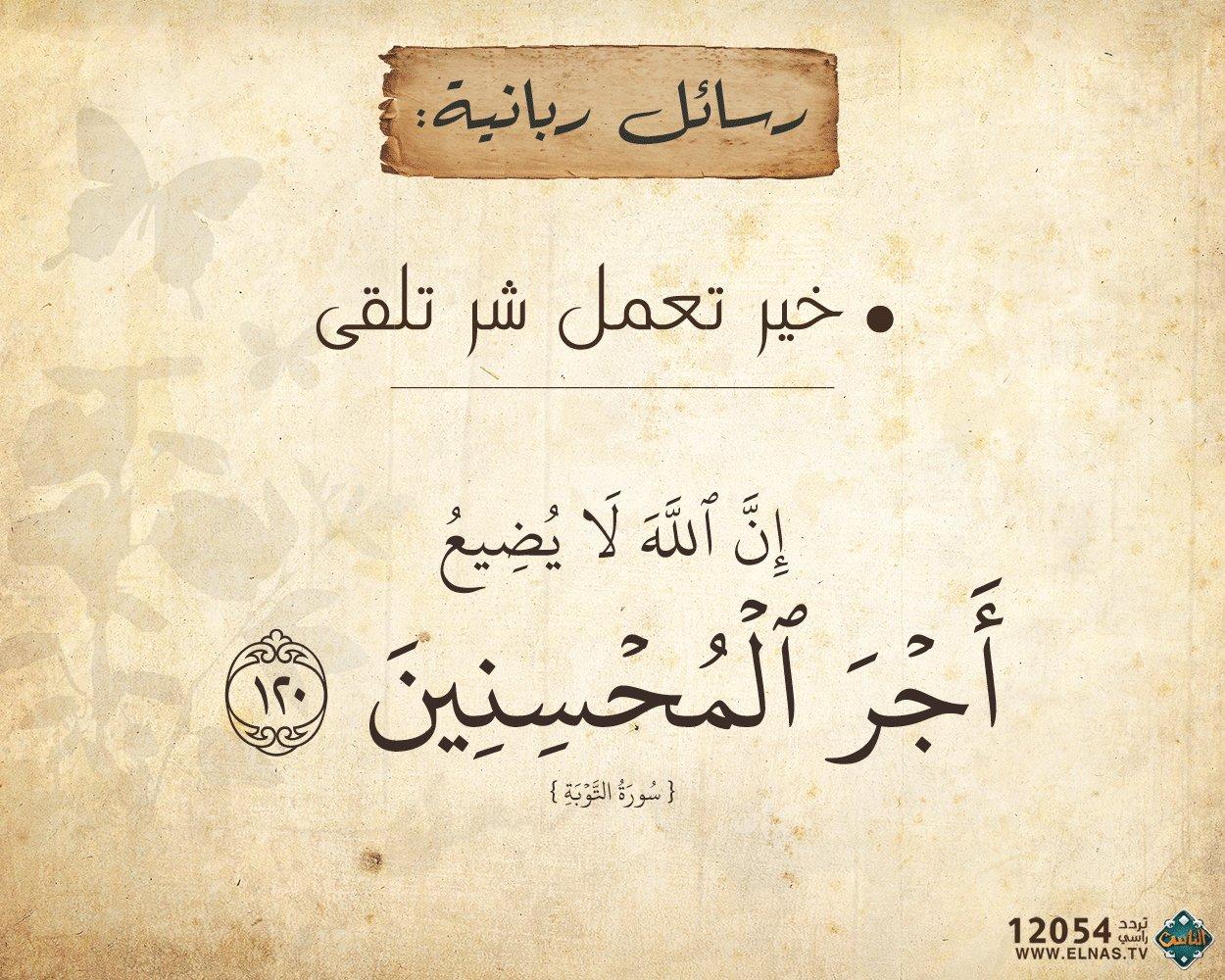 قناة الناس Pa Twitter خير تعمل شر تلقى إ ن الل ه ل ا ي ض يع أ ج ر ال م ح س ن ين