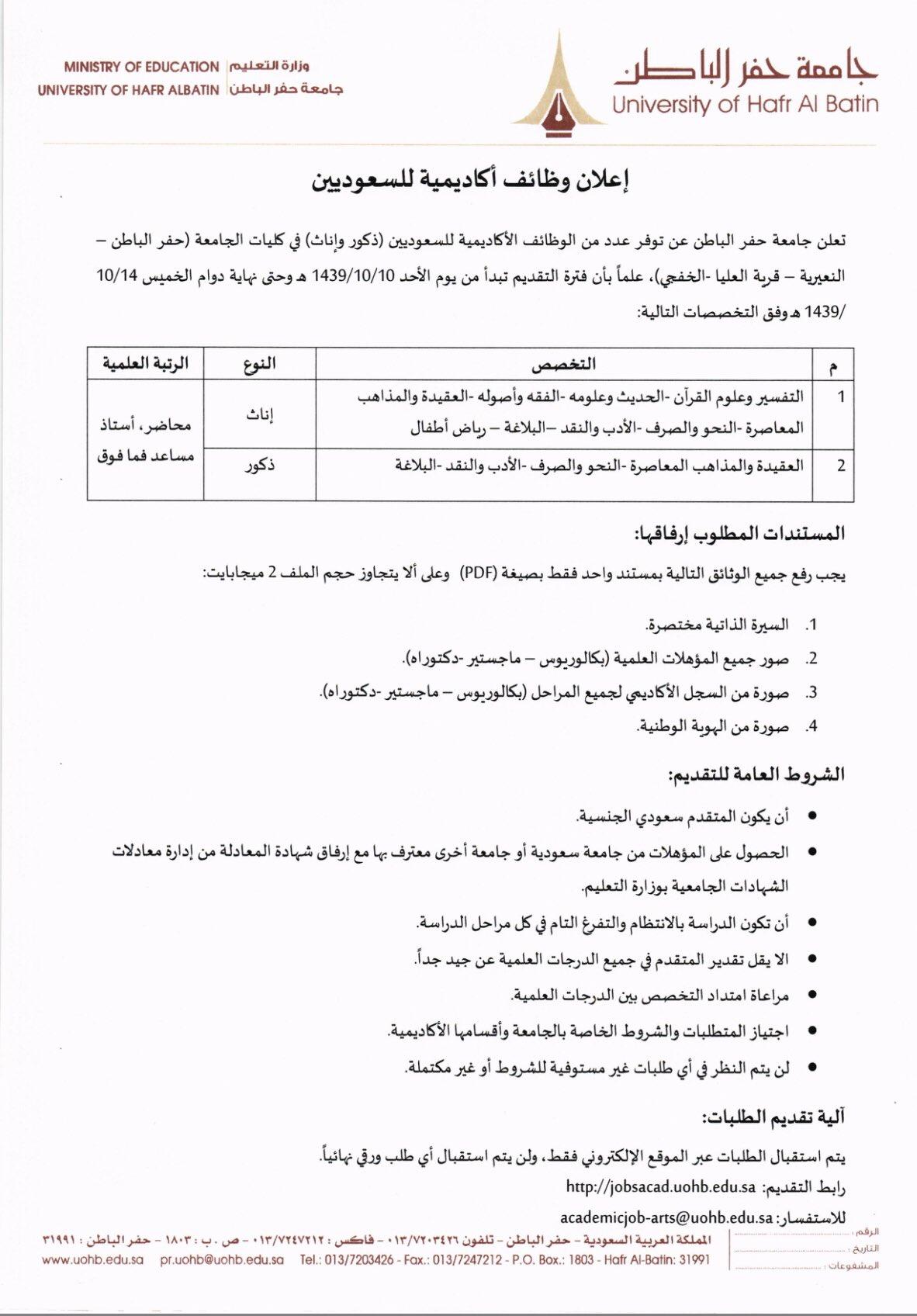 تويتر جامعة الحفر
