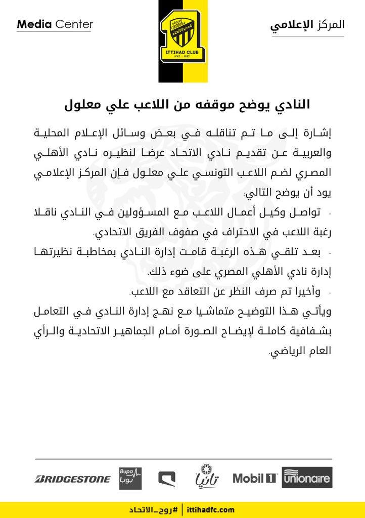 المركز الإعلامي/بيان من نادي الاتحاد يوضح موقفه من اللاعب التونسي  علي معلول