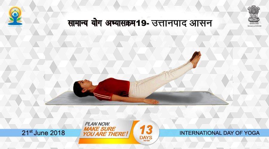 सामान्य योग अभ्यासक्रम (CYP) 19 उत्तानपाद आसन यहां उत्तान का अर्थ ऊपर की और उठा हुआ और पाद का अर्थ पैर है । इस आसन में उत्तान लेटकर पैरों को ऊपर उठाया जाता है । इसी कारण इस आसन का नामकरण उत्तानपादासन हुआ ।yoga.ayush.gov.in #AYUSH #ZindagiRaheKhush #IDY2018