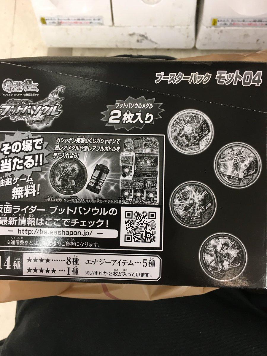 仮面ライダーブットバソウル ブースターパック モット04に関する画像5