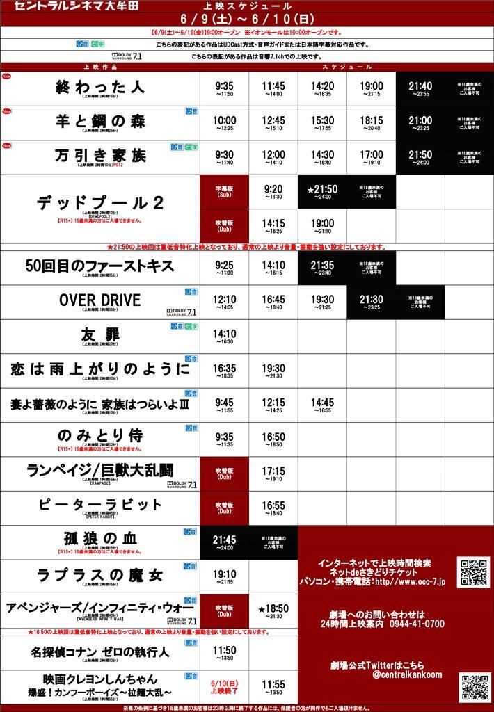 イオン 映画 大牟田