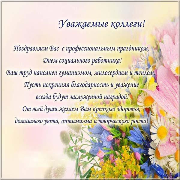 Поздравительная открытка к профессиональному празднику, поздравления сентября