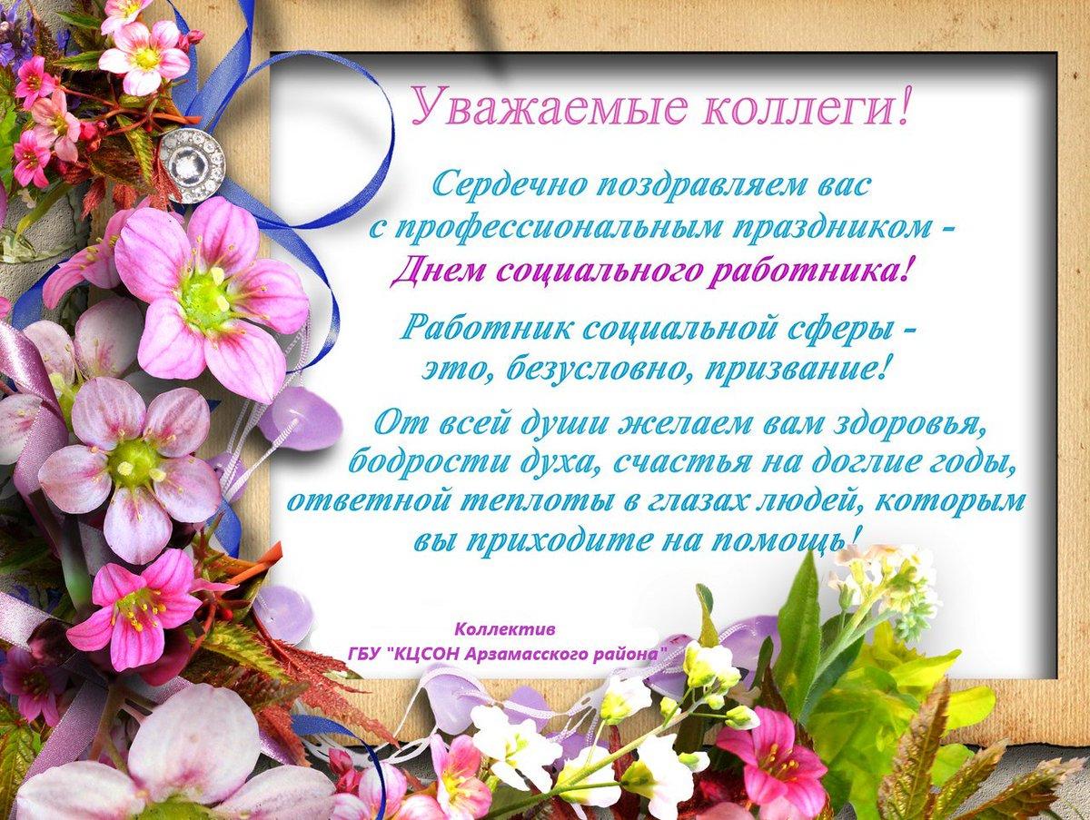 День соц работника поздравления открытки, открытки бракосочетанием христианские