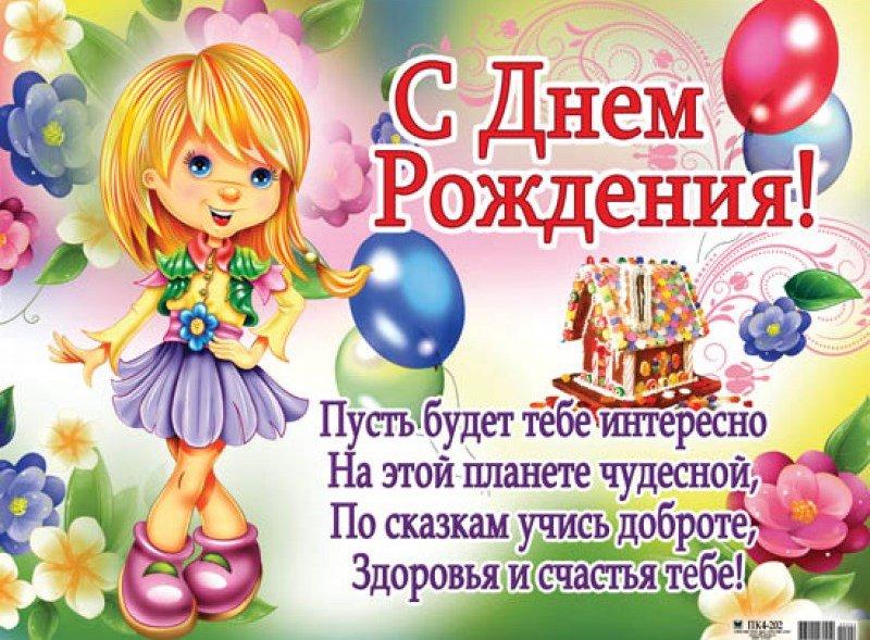 Поздравления для детей 7-8