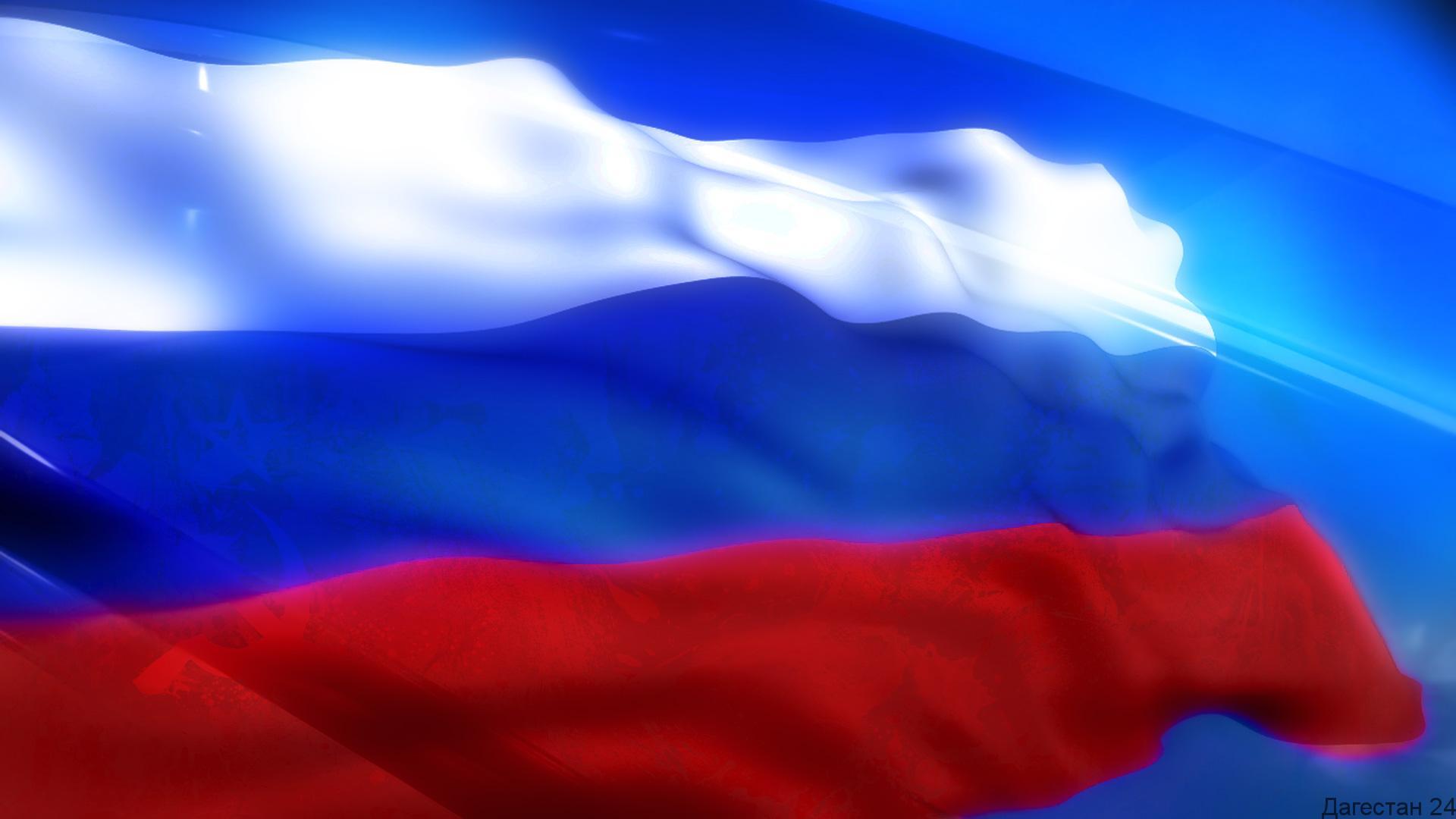 Флаг россии фото для открытки, детьми москве