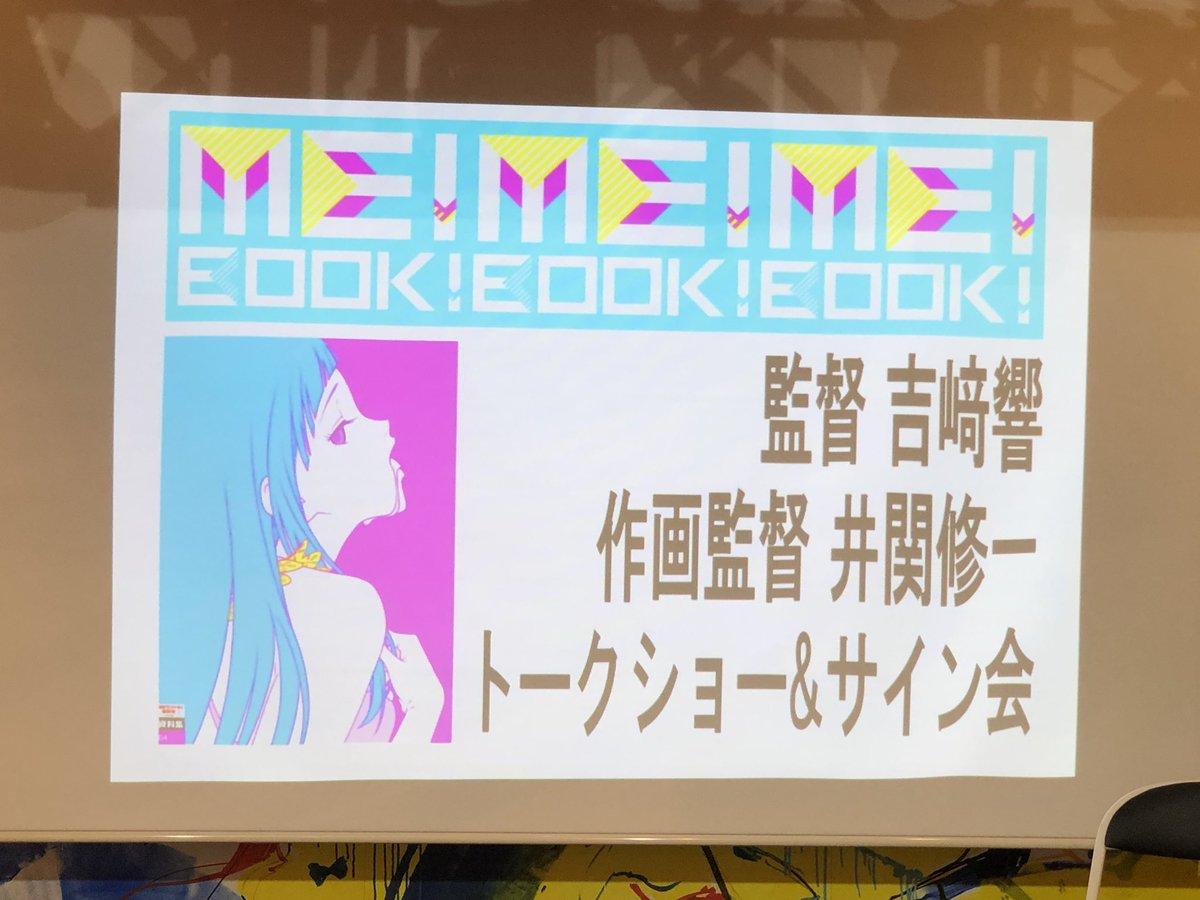 evangelion store通販 on twitter 渋谷で開催中の me me me book